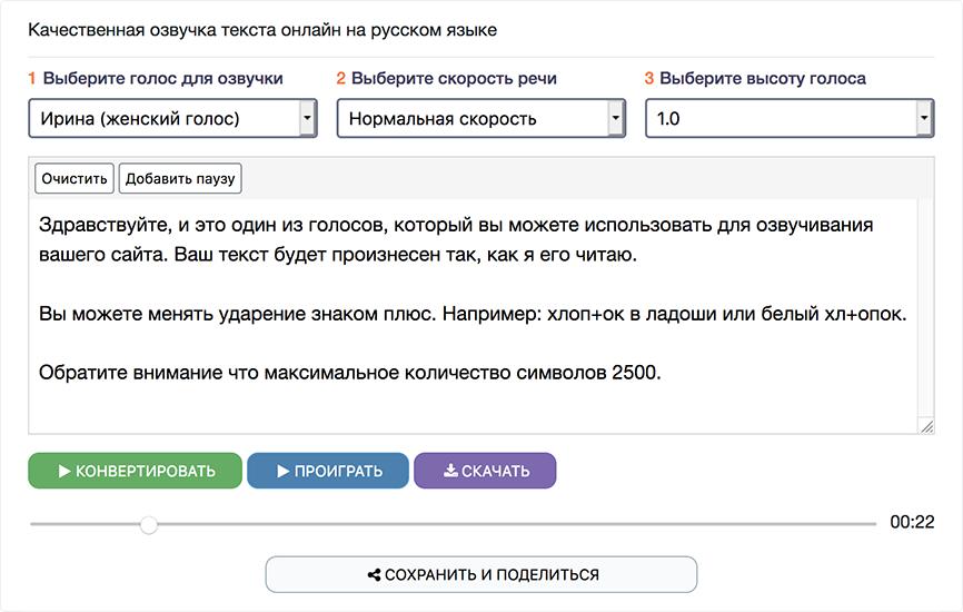 voxworker-ru-main-area-1x