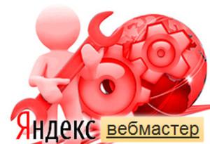 09_Яндекс вебмастер