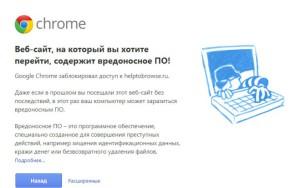 GoogleChrome о заражённом сайте_2