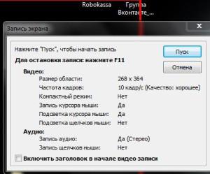 Меню_Запись экрана 2