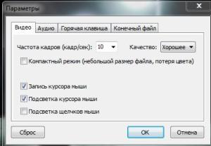 Меню_Параметры видео