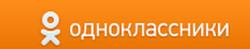 Рис3_Одноклассники