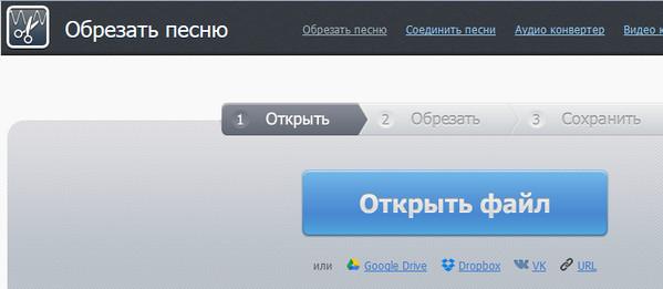 11_кнопка Открыть аудиофайл