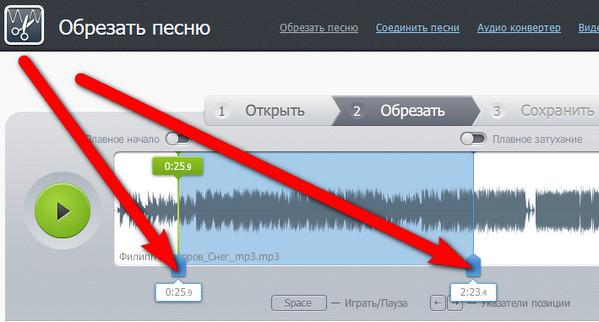 12_метки обрезки аудио