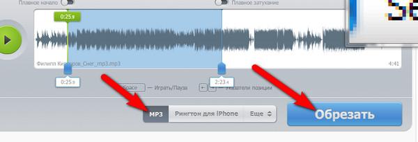 13_кнопка Обрезать