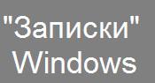 Записки Windows