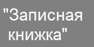 Записная книжка_1