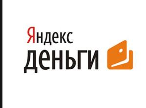 Яндекс.Деньги_1