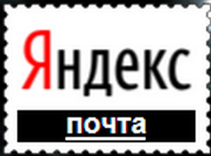 Яндекс.почта_1