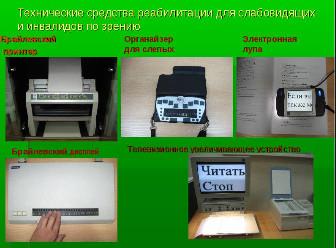 1_tsr-dlya-slabovidyashhix