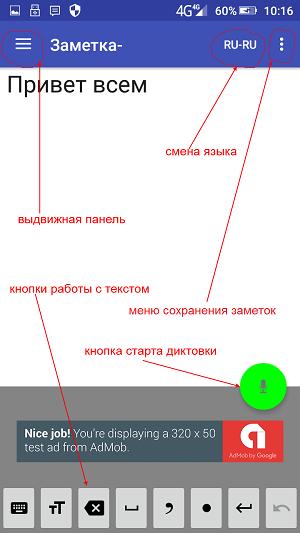 Голосовой блокнот_android