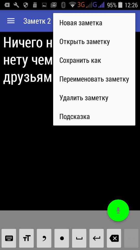 блокнот_боковая панель