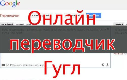 переводчик_1