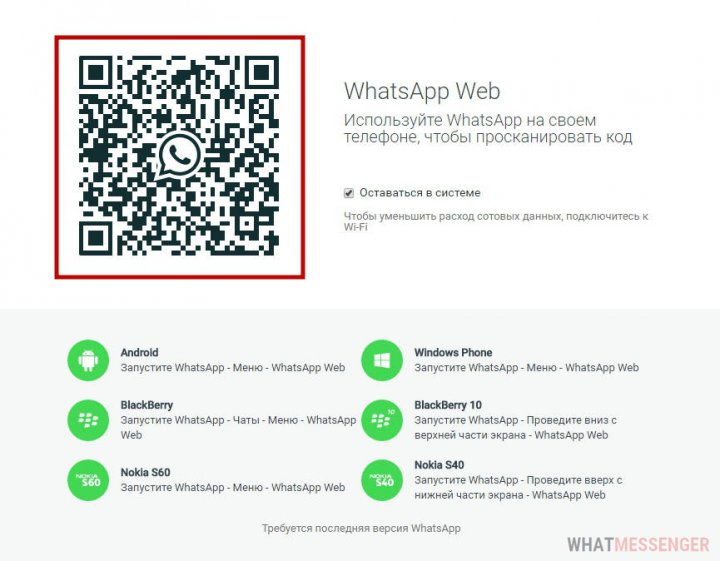 whatsapp_qr-код на экране ПК