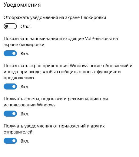 Параметры_уведомления и действия