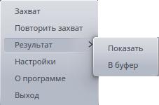 иконка в трее