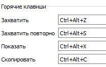 настройка_горячие клавиши