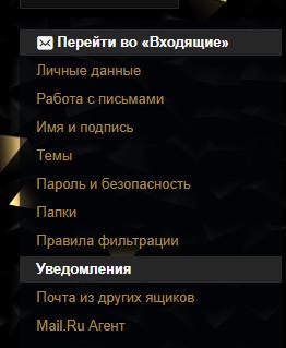 уведомления_настройка 1