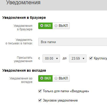 уведомления_настройка 2