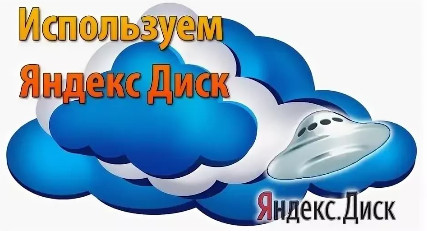 Яндекс.Диск_ллого