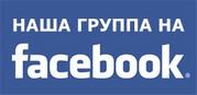 баннер_Наша группа на Facebook