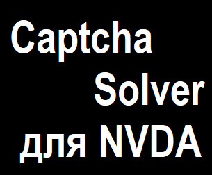 Captcha Solver _лого