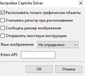Captcha Solver _nvda настройка