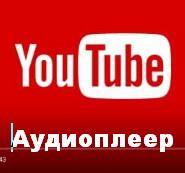 юплеер_логотип