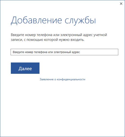 Дополнительная служба_OneDrive__создание