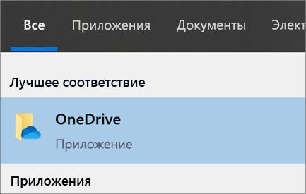 Настройка_1 Поиск oneDrive на компьютере