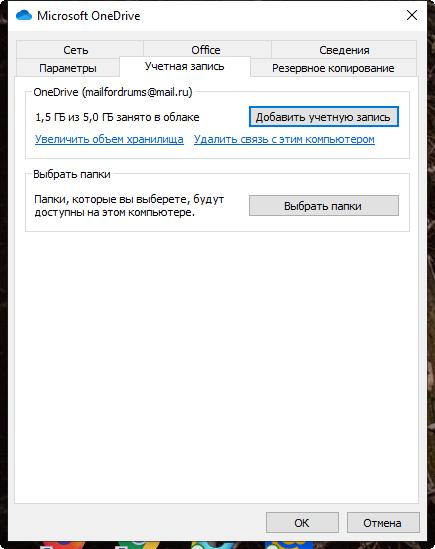 Параметры_1 OneDrive