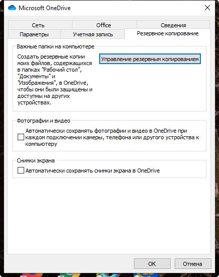 Параметры_2 Резервное копирование