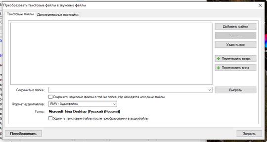 балаболка_преобразовать текстовые файлы в звуковые