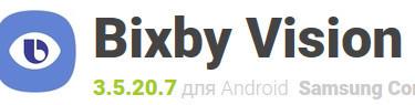 2_bixby-vision-android_logo 2