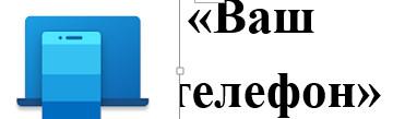 Ваш телефон_лого1