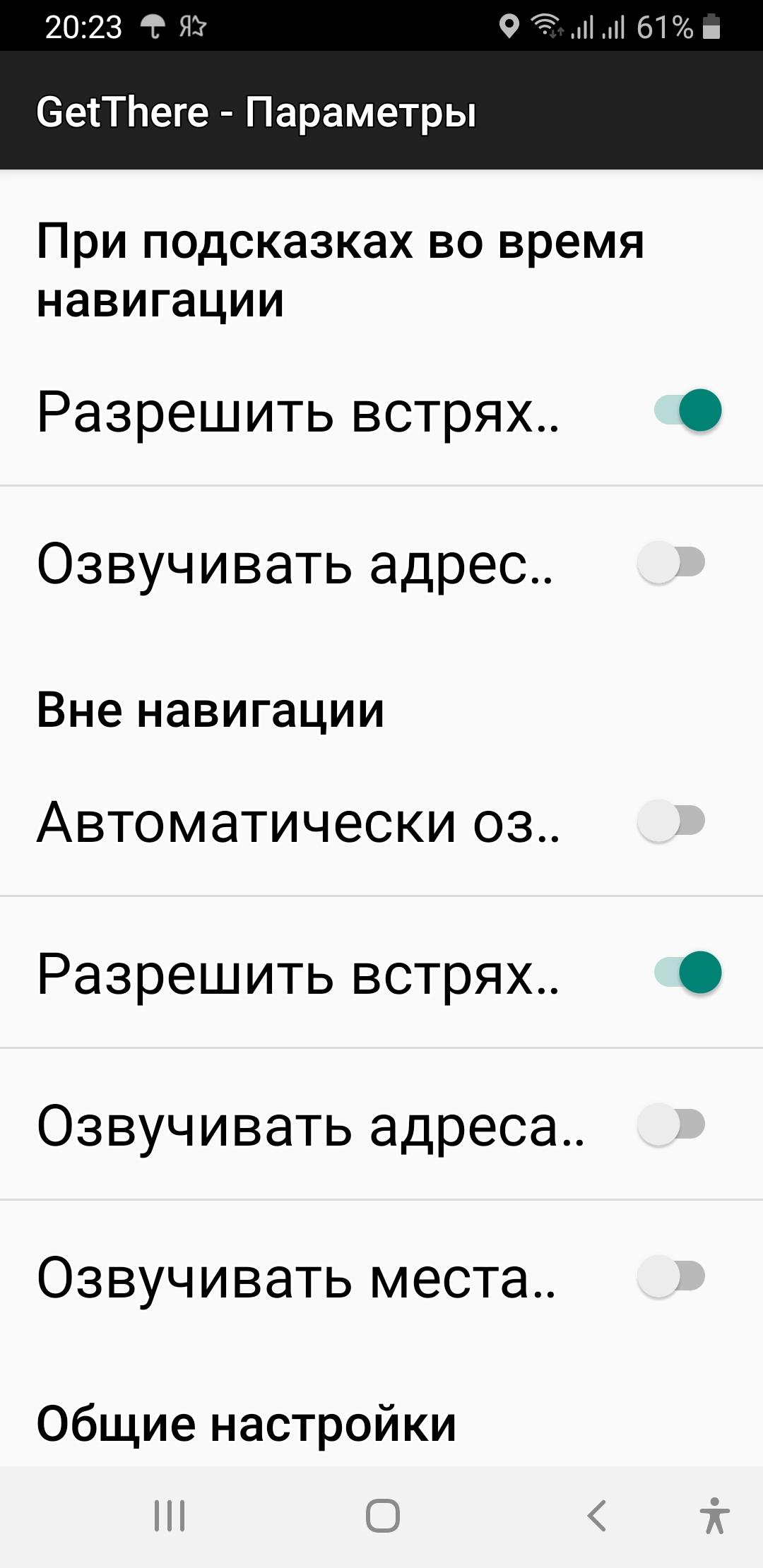 getThere_меню параметры