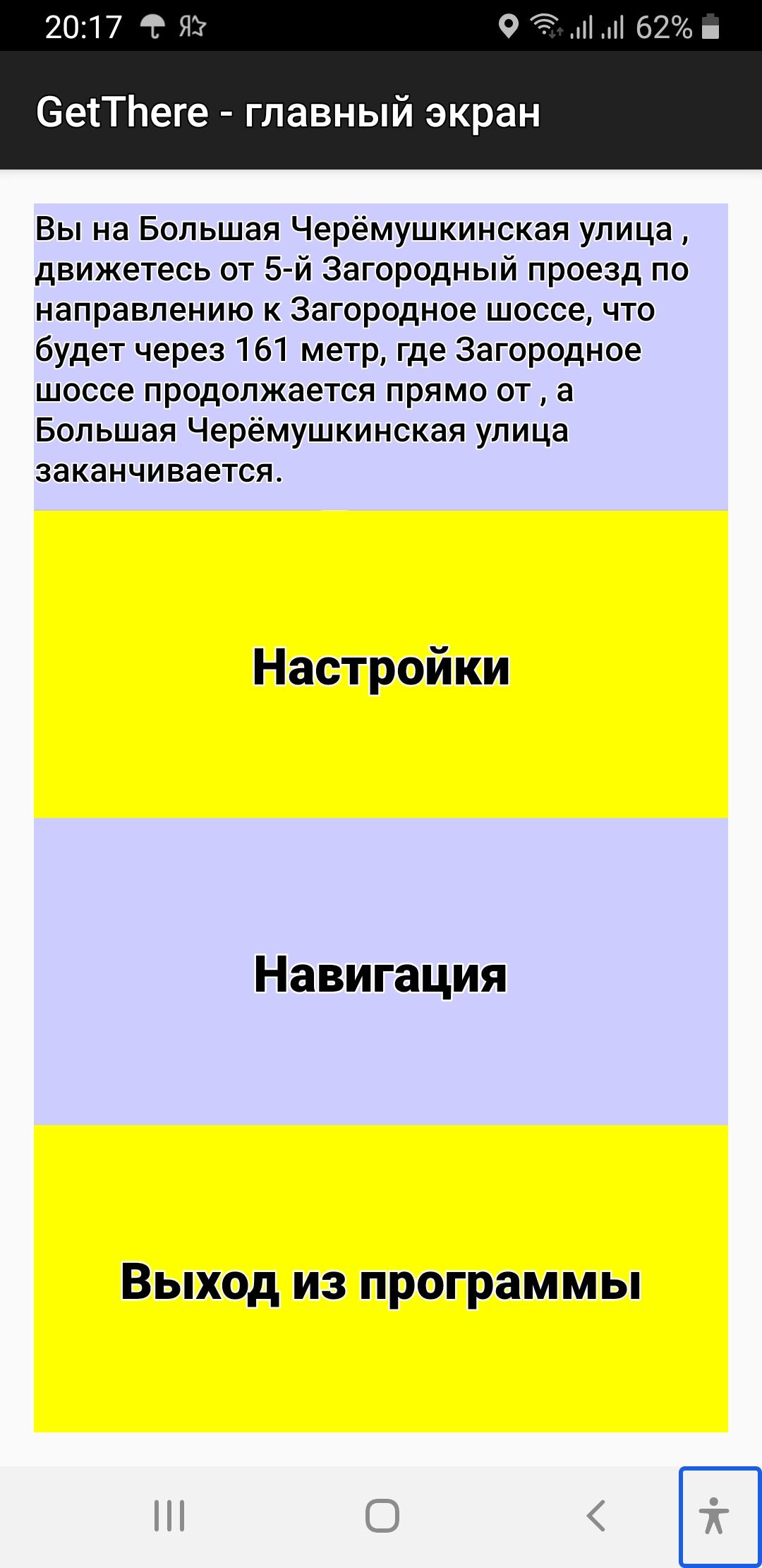 getthere_главный экран