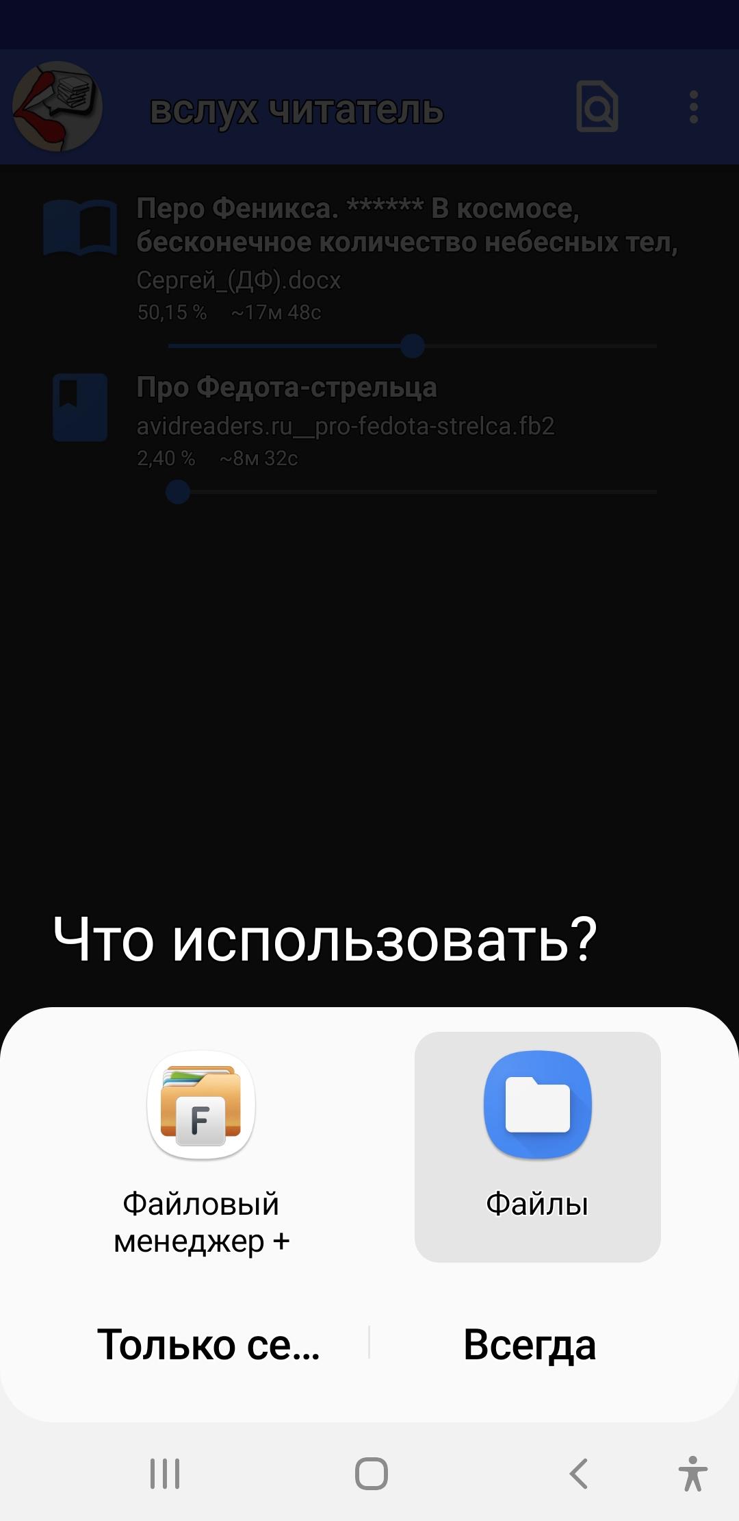 Вслух читатель_Загрузка текстовых файлов