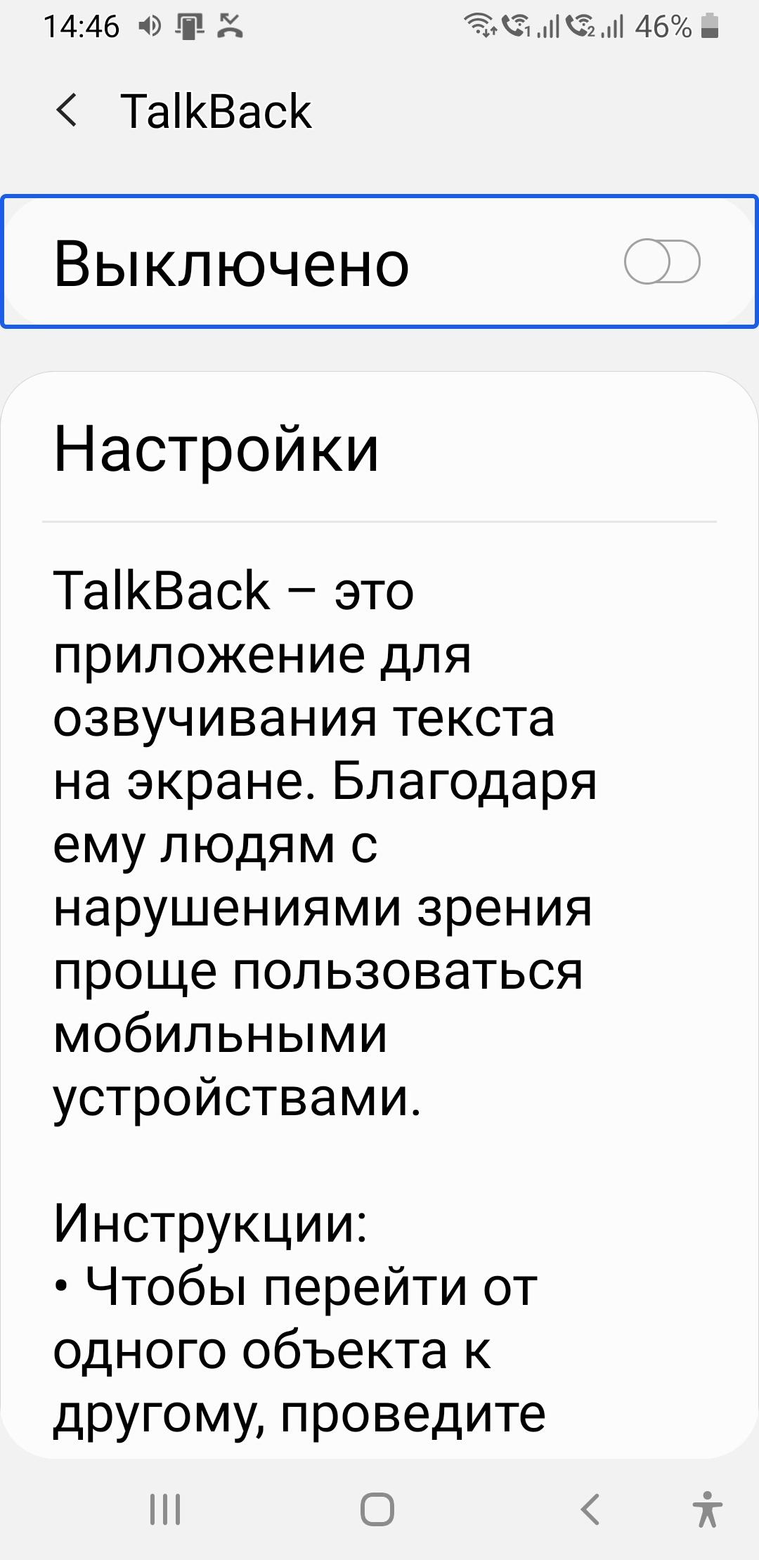говорит кто_TalkBack