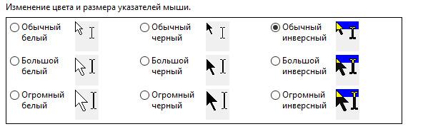 Параметры курсора win 10_старые_размер курсора