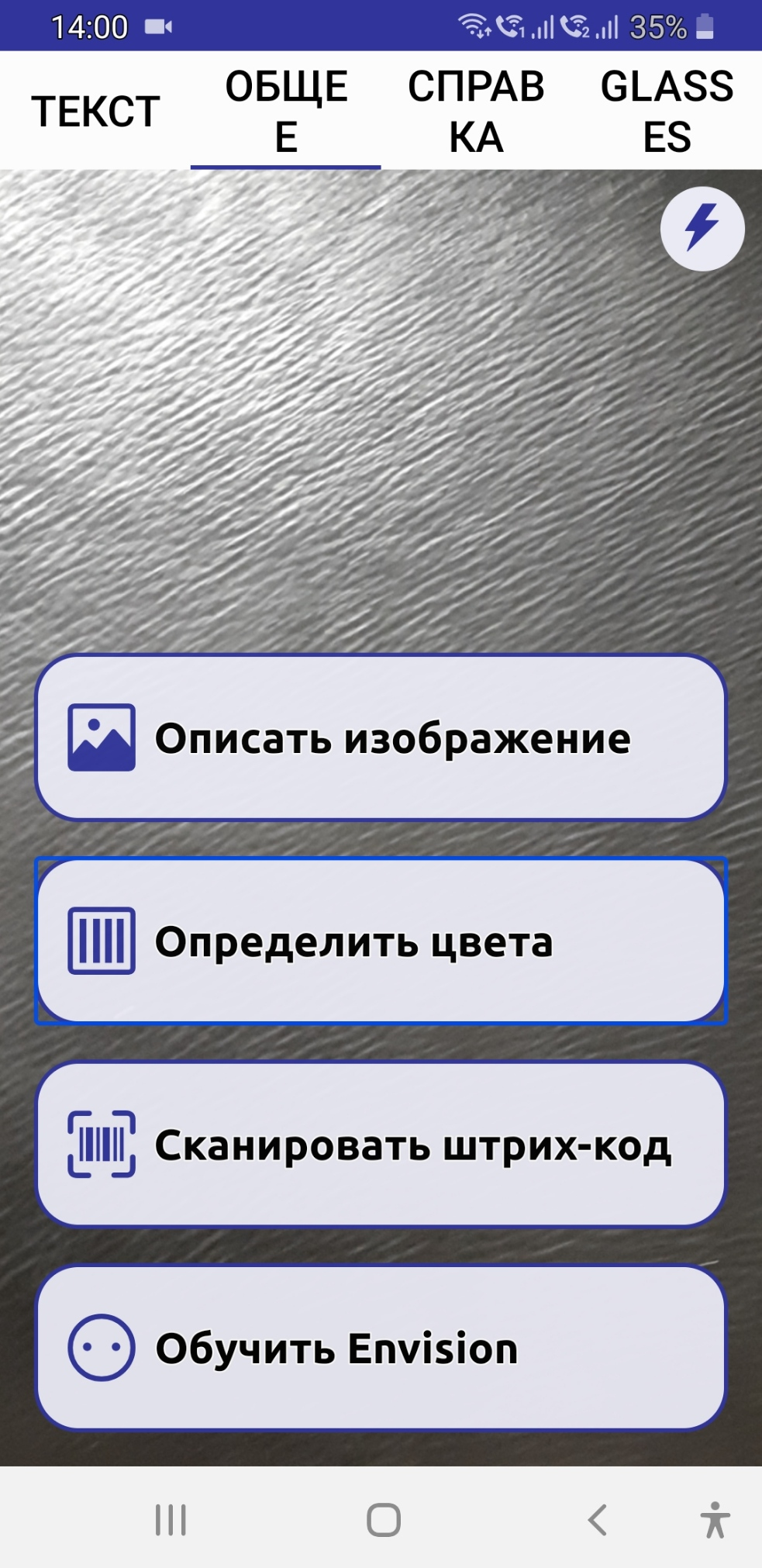 envision_Общие кнопки