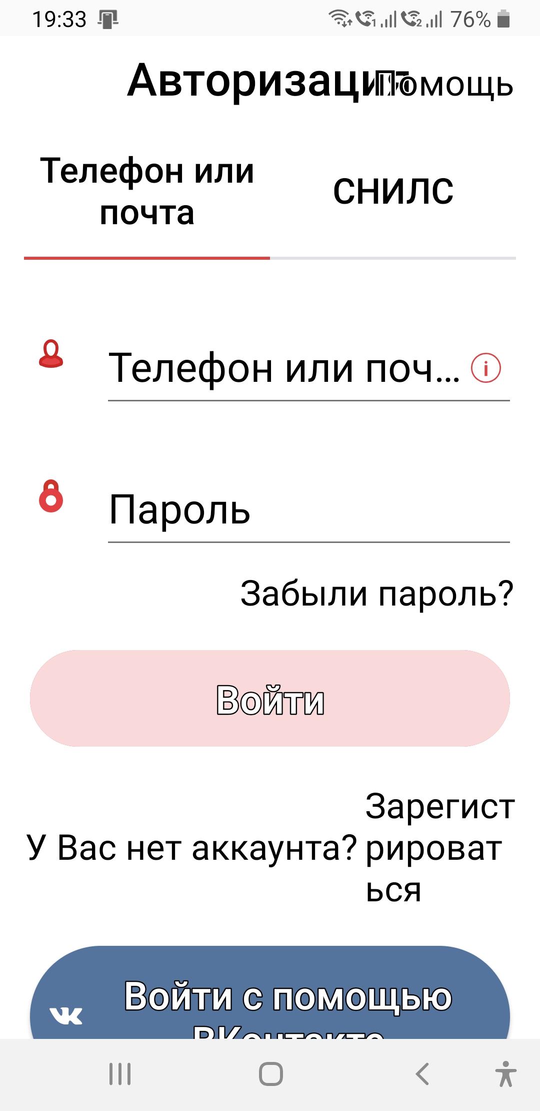 гос.мос_03_авторизация