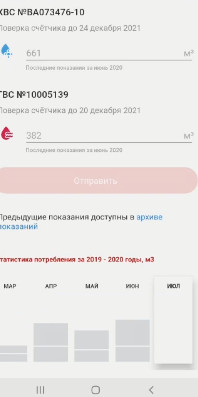 гос.мос_10_передача показаний счётчиков водцы