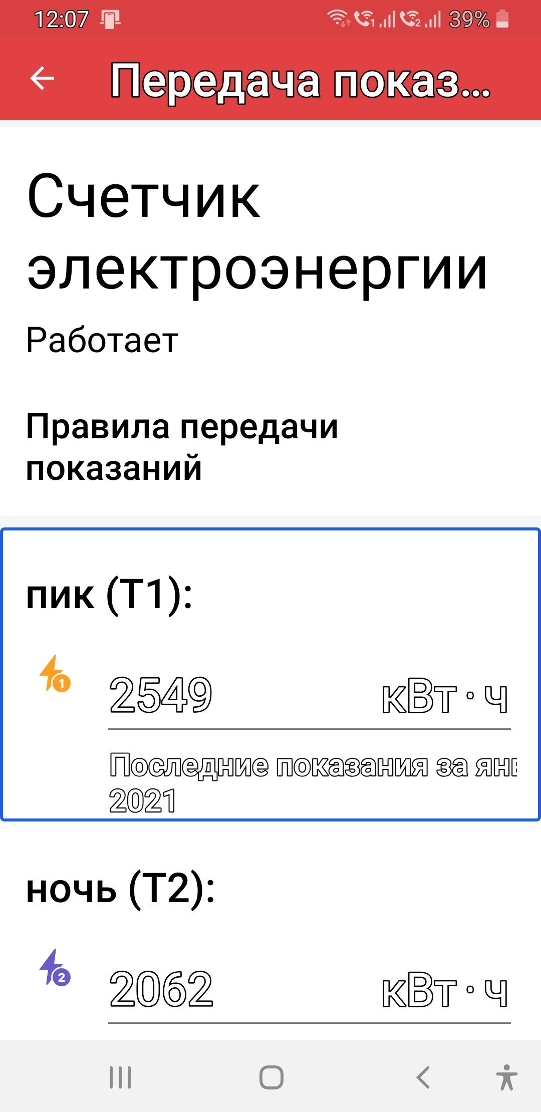 гос.мос_11_передача показаний счётчиков электроэнергии