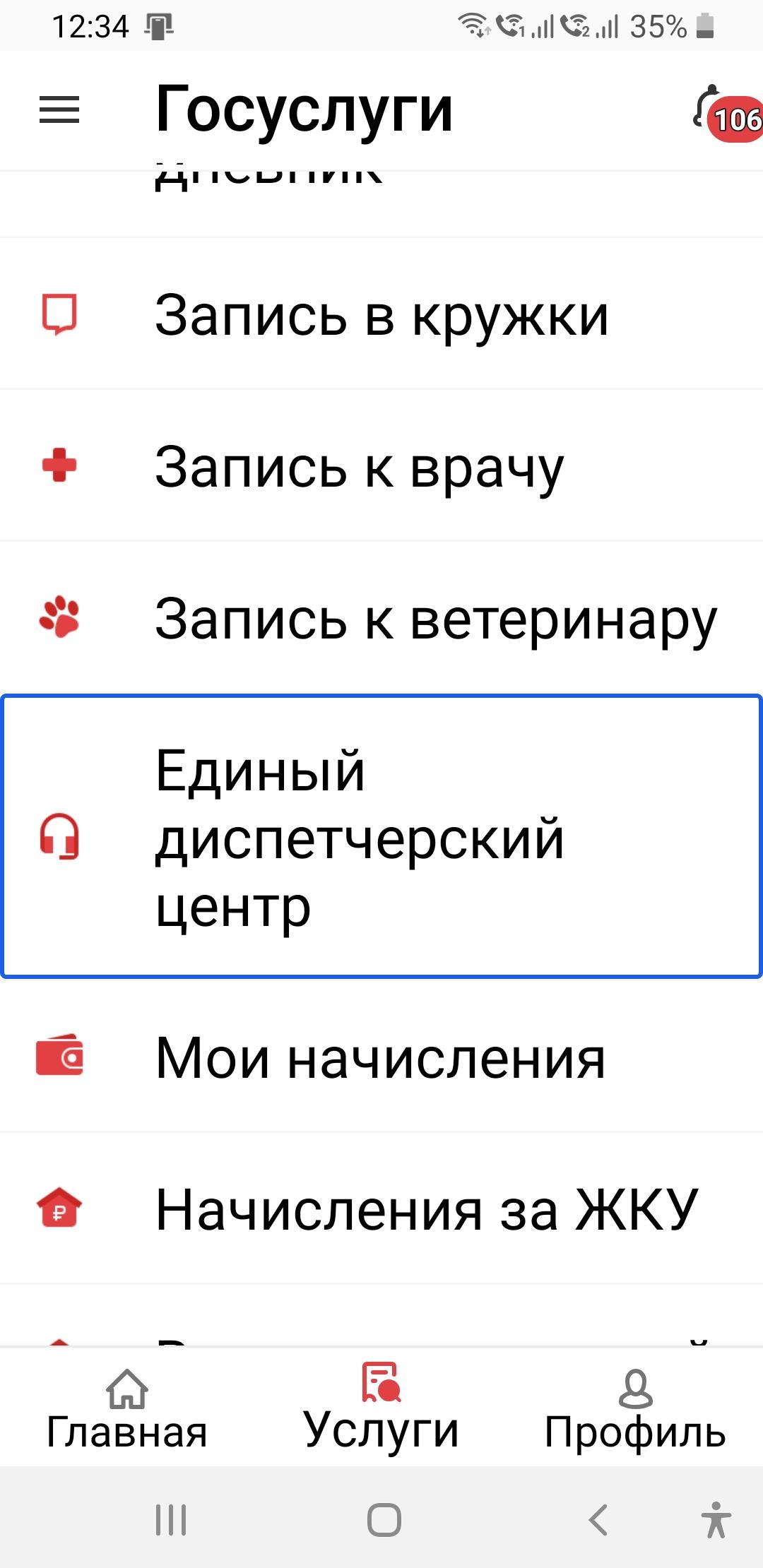 гос.мос_12.0_мои начисления_оплата Жкх_выбор способа