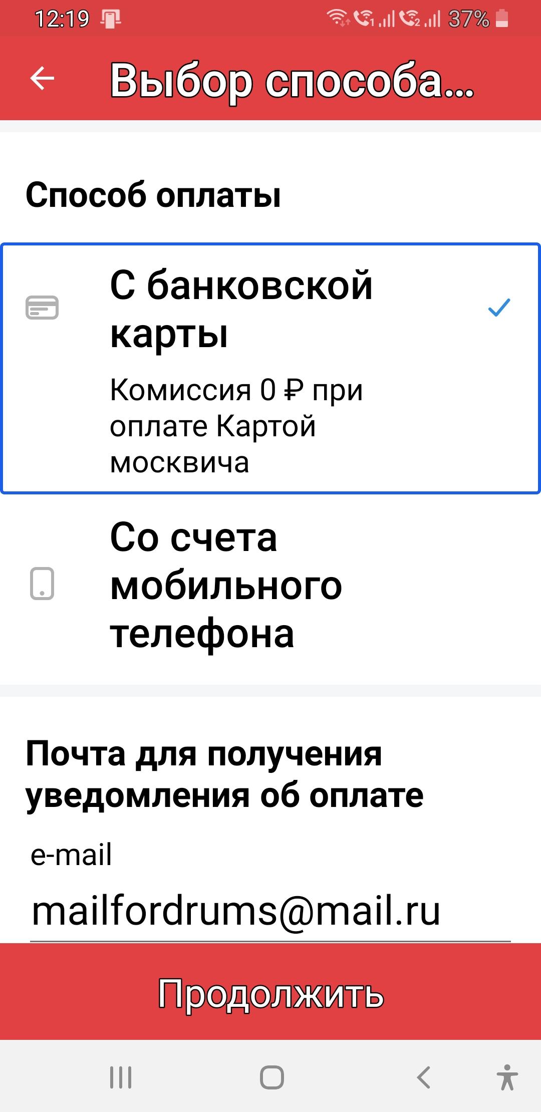 гос.мос_12_оплата Жкх_выбор способа
