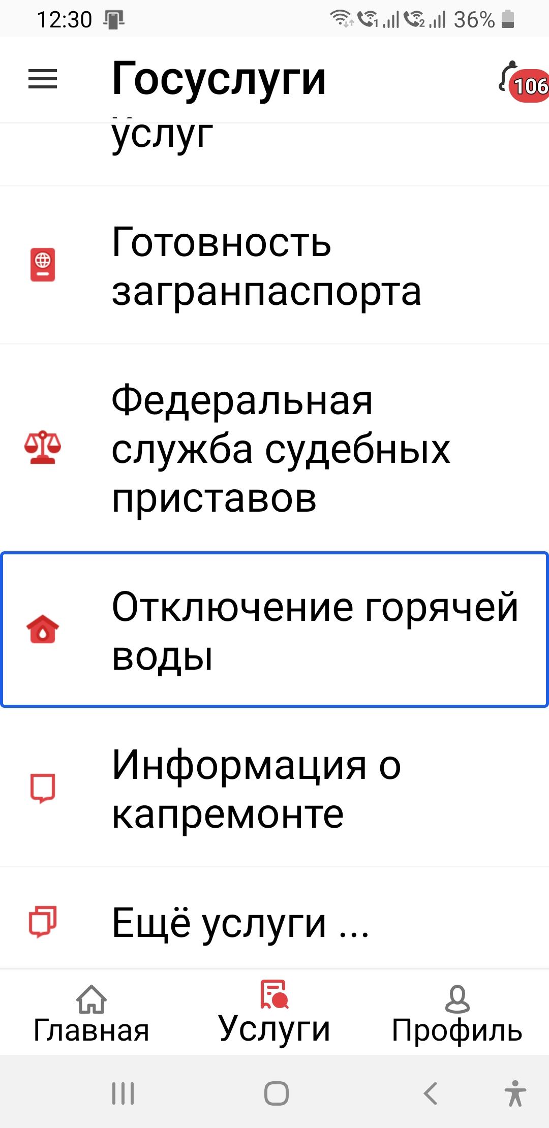 гос.мос_13_отключение горячей воды