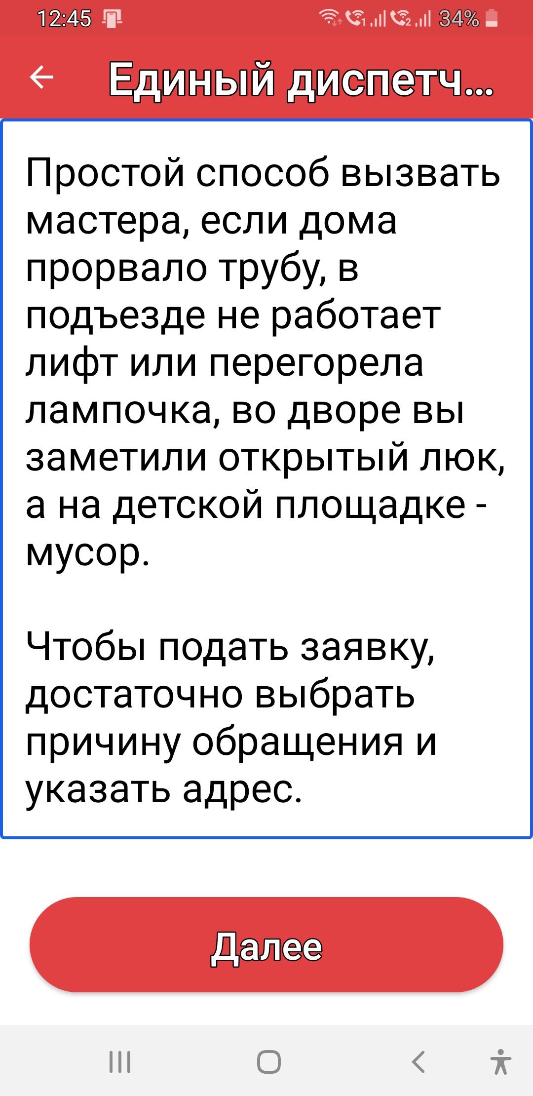гос.мос_14_единый диспетчерский центр