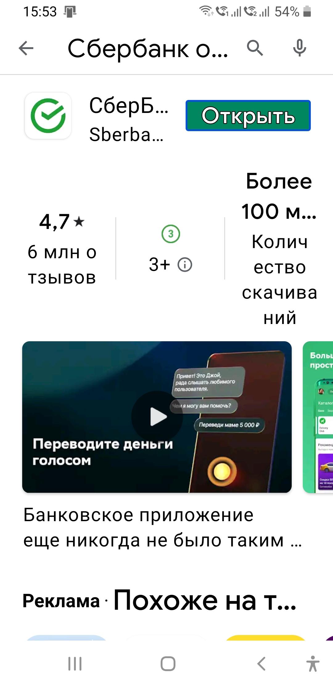 сбер_01_Google Play