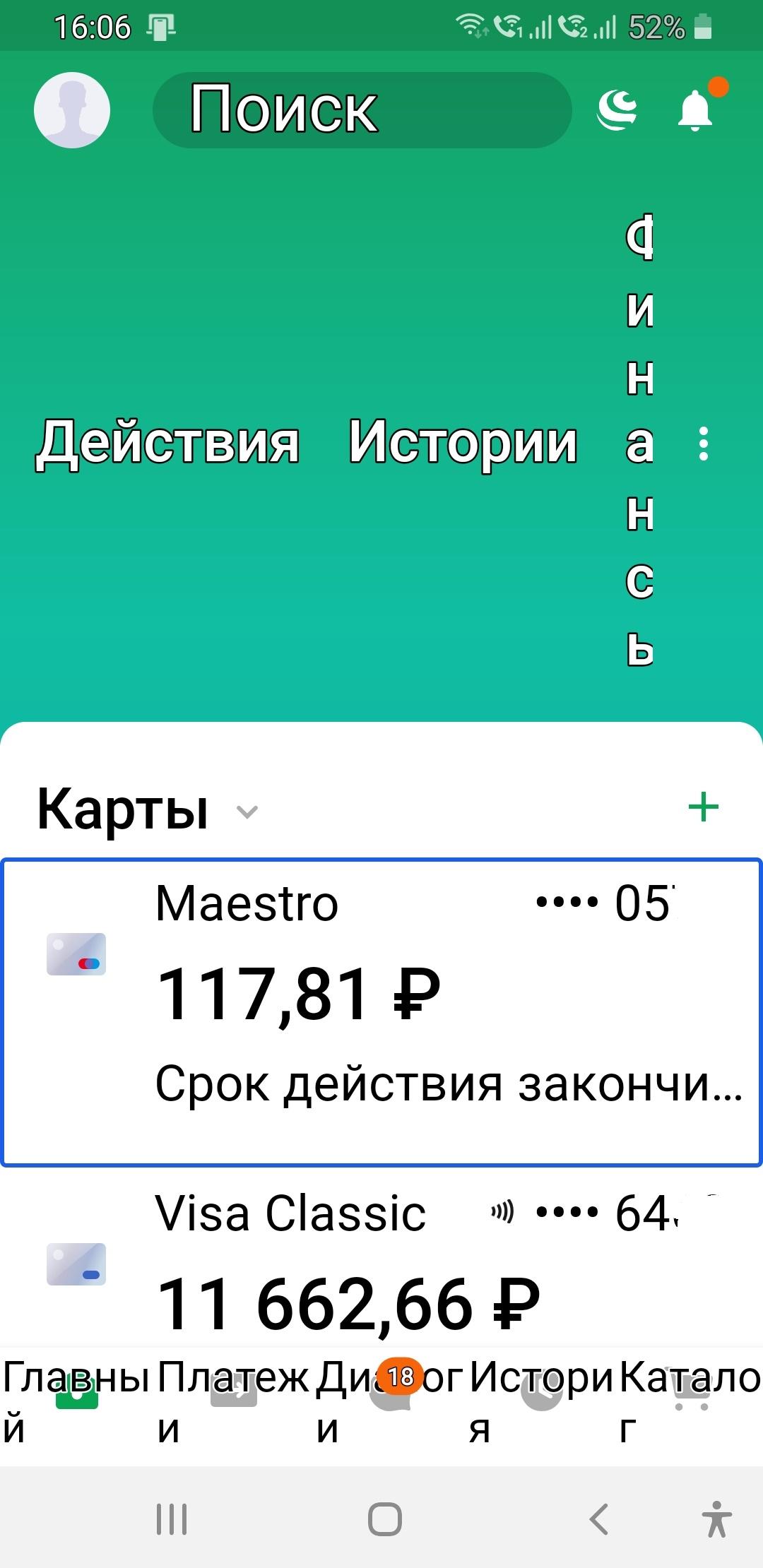сбер_02_главный экран